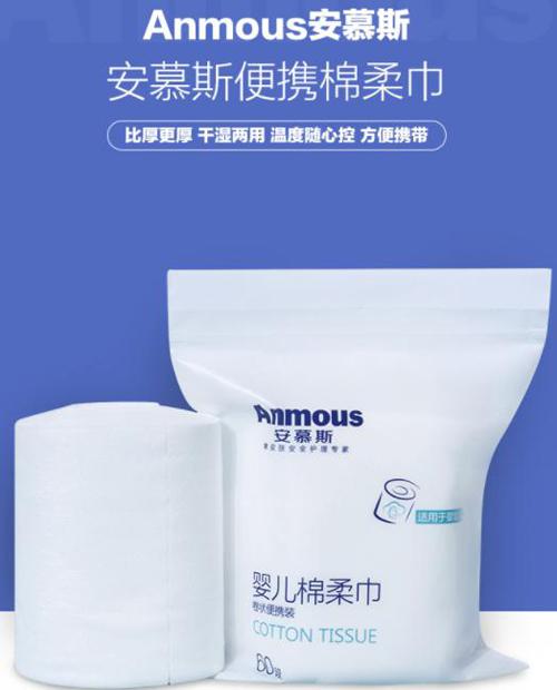 安慕斯棉柔巾推出便携款 棉纤维交叉排列柔韧不易破1.jpg