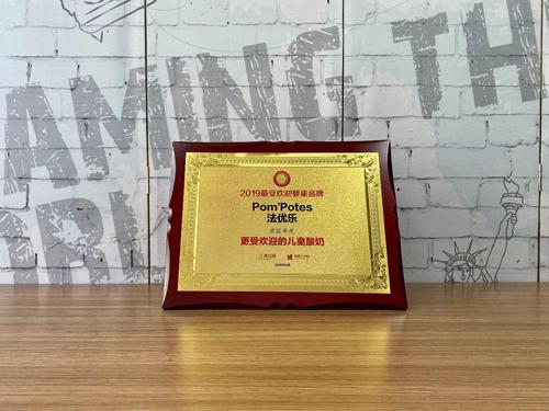 法优乐获2019更受欢迎的<a href=http://zhishi.qinbei.com/4/ target=_blank class=infotextkey>儿童</a>酸奶品牌桂冠.jpg