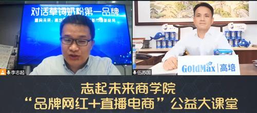 对话高培乳业总裁伍苏国:重构未来,高培臻爱草饲奶粉刷新市场新格局